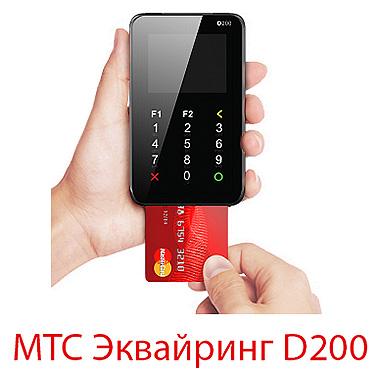 пин-пад MТС Эквайринг D200
