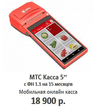 "цена онлайн-кассы МТС 5"""