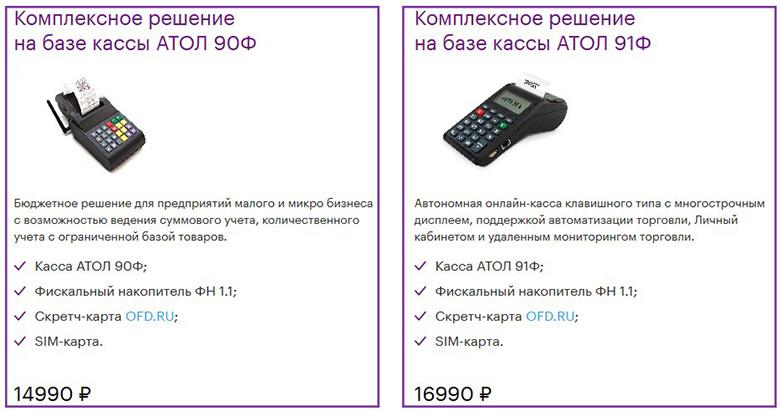 цена онлайн-кассы Мегафон