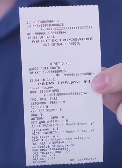 тестовый чек №1 при регистрации онлайн-кассы