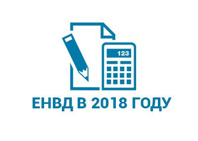 Какие изменения по ЕНВД в 2018 году следует учитывать для розничной торговли и услуг
