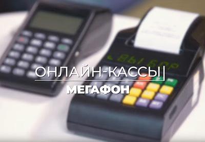 Онлайн-касса Мегафон
