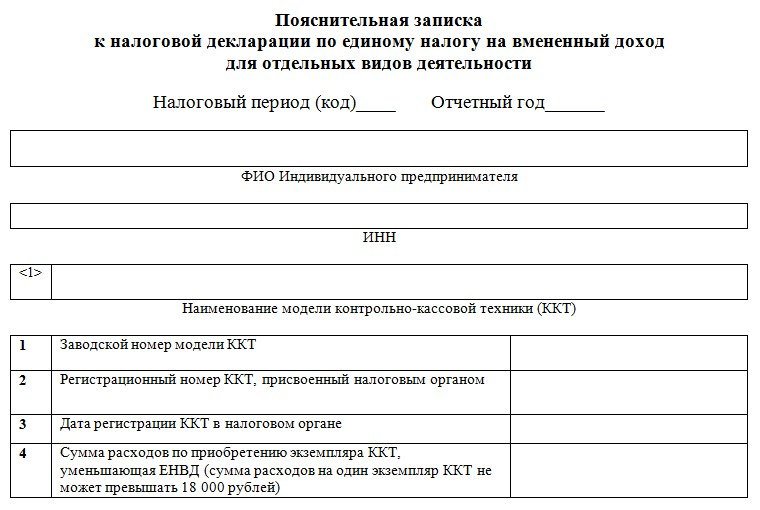 вычет за онлайн-кассу ЕНВД пояснительная записка