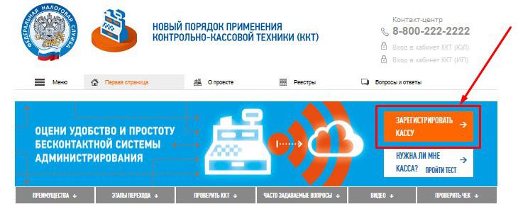 регистрация кассы в ИФНС через личный кабинет