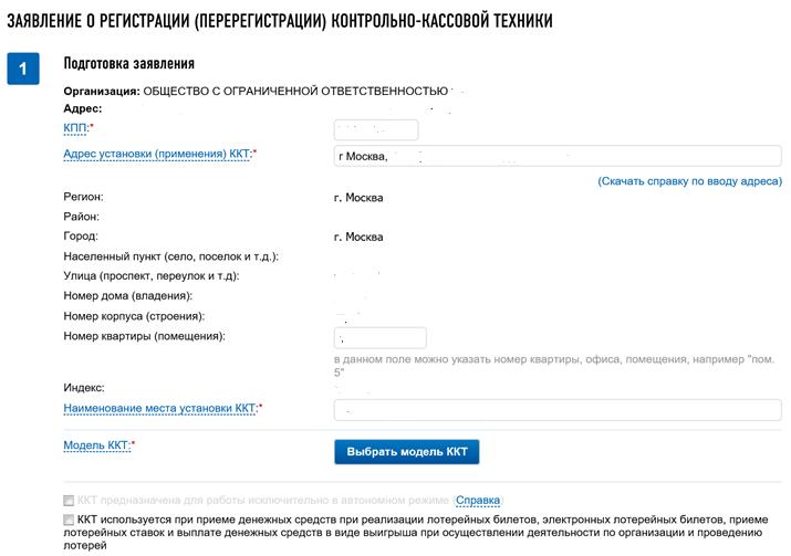 заполнение заявления о регистрации ККТ