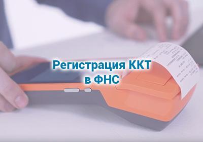 Порядок регистрации онлайн-кассы: пошаговая инструкция