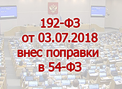 Изменения в 54-ФЗ о применении ККТ с 2018 года: последние новости