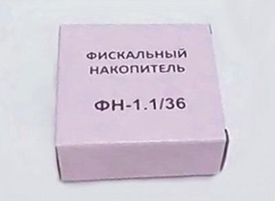фискальный накопитель ФН-1.1 36 месяцев
