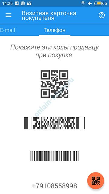 QR-код телефона покупателя