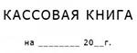 Изображение - Как передать чек лицу, оплатившему товар платежкой kassovaya-kniga-1