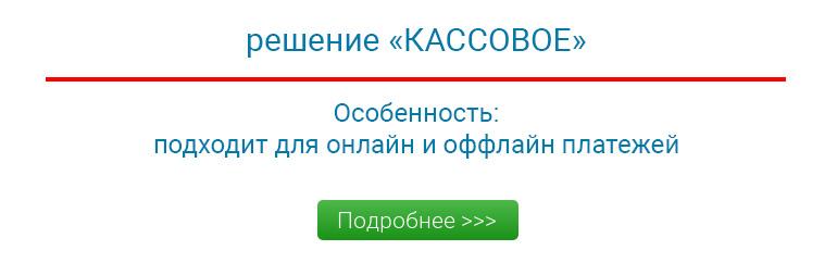 онлайн-касса ROBOKASSA - «МодульКасса»