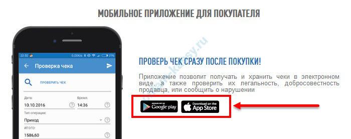 проверка чека nalog.ru