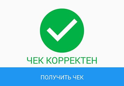 проверка кассового чека на подлинность онлайн на сайте налоговой