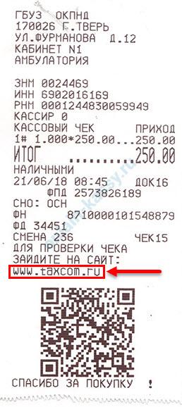 кассовый чек с указанием сайта ФД