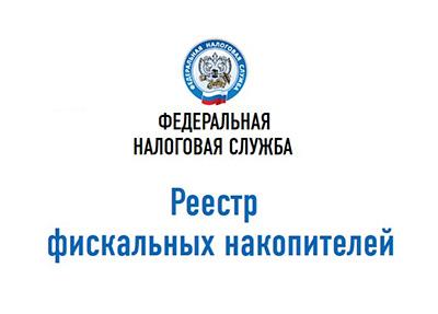 реестр фискальных накопителей под новый 54-ФЗ