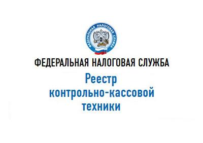 реестр контрольно-кассовой техники на сайте Налоговой службы России