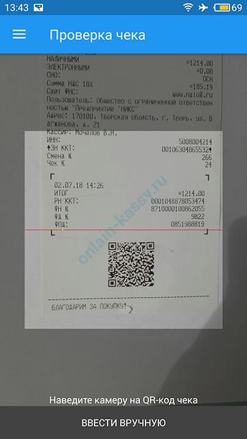 сканирование и проверка чека по QR-коду