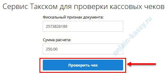 сервис проверки кассовых чеков ОФД Таском