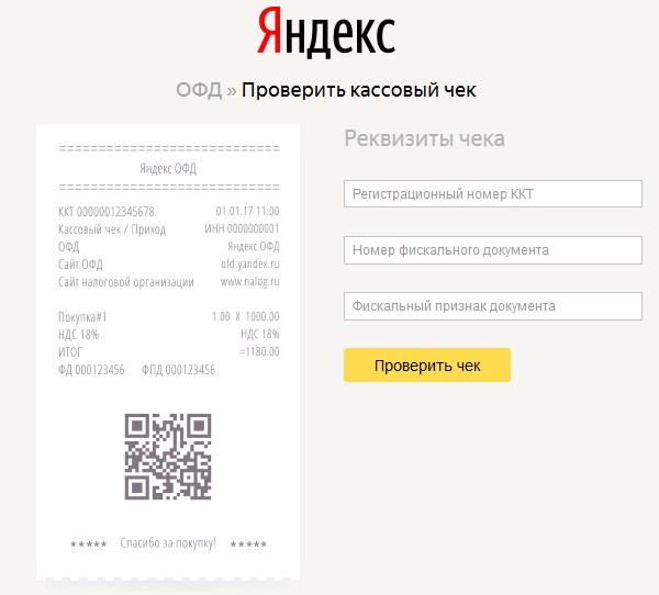 Яндекс.ОФД