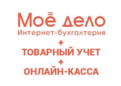товарный учет и интеграция с ККТ в сервисе «Мое дело»