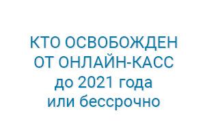 кто освобожден от онлайн-касс до июля 2021 года