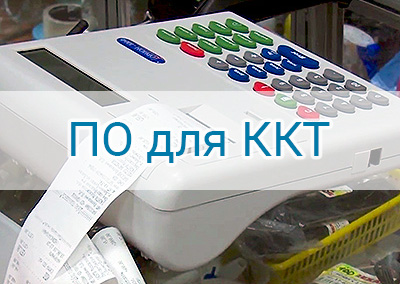 программы для онлайн-кассы