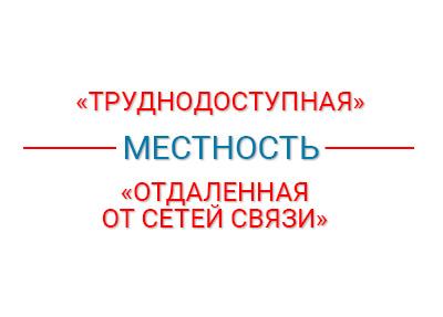 перечень населенных пунктов освобожденных от онлайн-касс