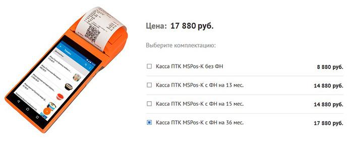 стоимость ККТ ПТК MSPOS-K