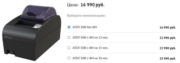 цена на фискальный регистратор АТОЛ 50Ф без ФН