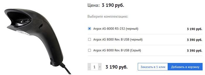 цена сканера штрих-кода Argox AS 8000