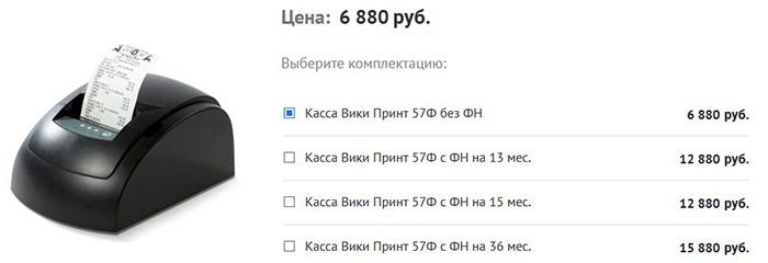 Дешевая онлайн-касса - фискальный регистратор Вики Принт 57Ф