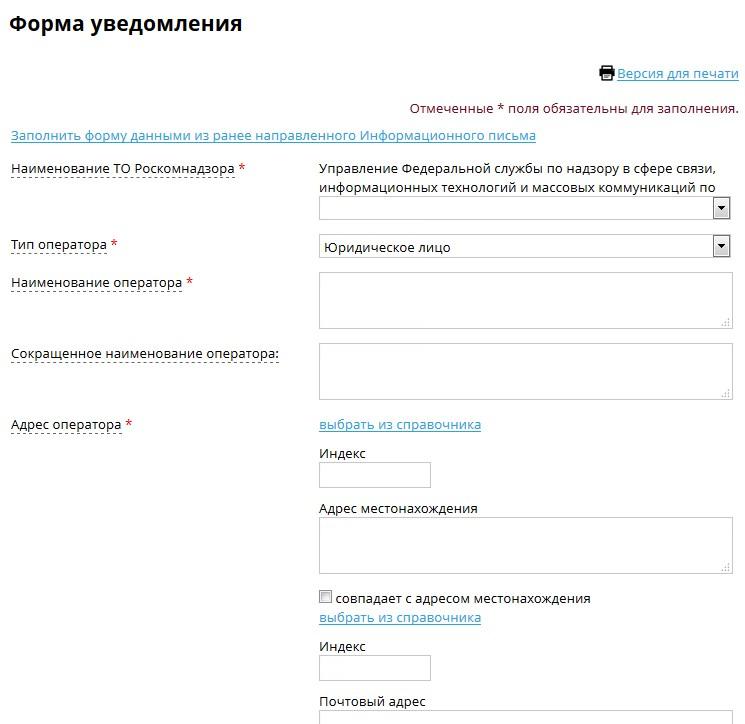 Форма уведомления Роскомнадзор об обработке персональных данных