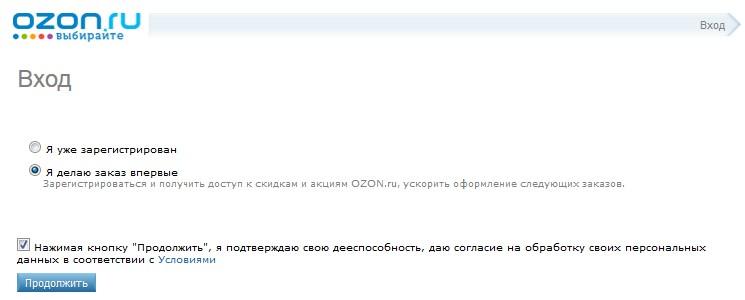 Получение согласия на обработку персональных данных в интернет-магазине ОЗОН