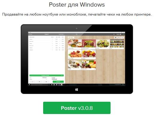 Скачать Постер ПОС для Windows
