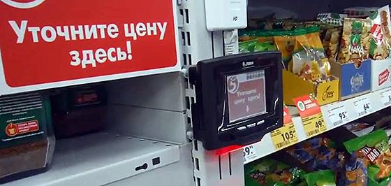 Настенный прайс-чекер для проверки цены товара в магазине