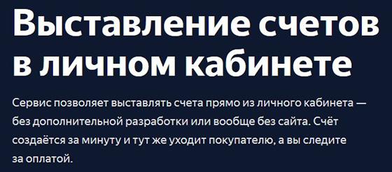 выставление счетов на предоплату в Яндекс.Касса
