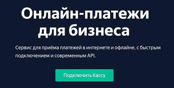 интернет-эквайринг с помощь. Яндекс.Касса