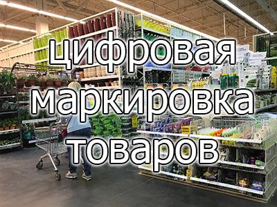 цифровая маркировка товаров
