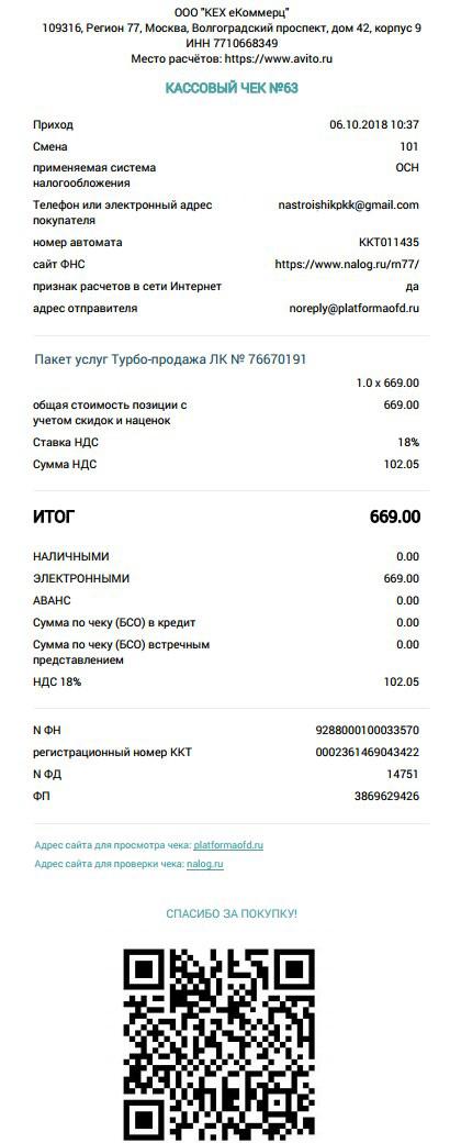 электронный кассовый чек с Авито