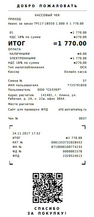 Электронный кассовый чек согласно закону 54-ФЗ