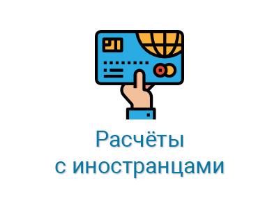 Порядок применения ККТ при расчетах с иностранными покупателями