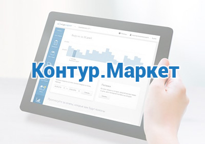 Контур.Маркет: онлайн касса и товароучетное ПО
