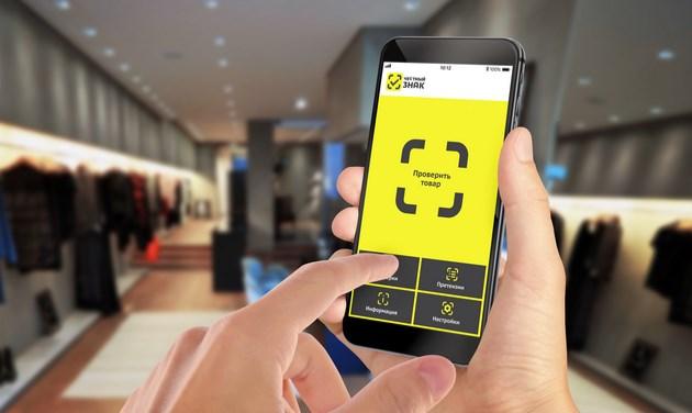 мобильное приложение «Честный знак» - система контроля подлинности товаров по маркировке
