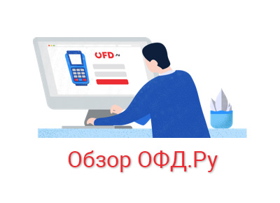 Обзор сервиса ОФД.Ру и предоставляемых им услуг