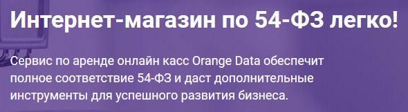 Orange Data