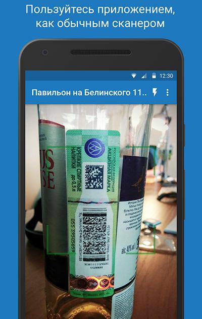 мобильное приложение Контур.Сканер