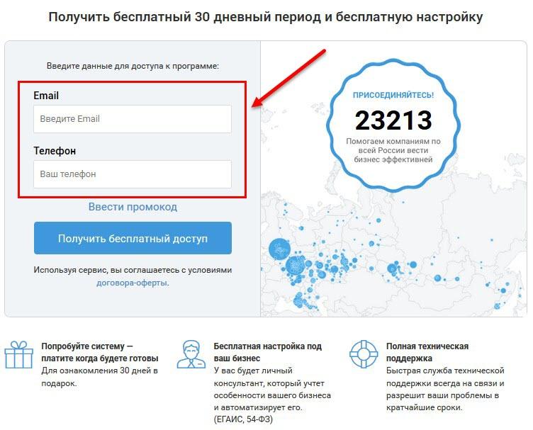 Регистрация в сервисе СУБТОТАЛ