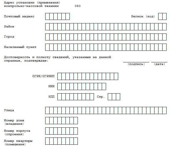 строка 050 в заявлении о регистрации ККТ