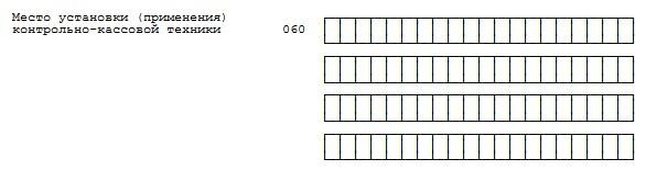 строка 060 в заявлении на регистрацию онлайн-кассы