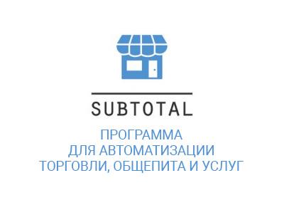 Программа SUBTOTAL (СУБТОТАЛ)